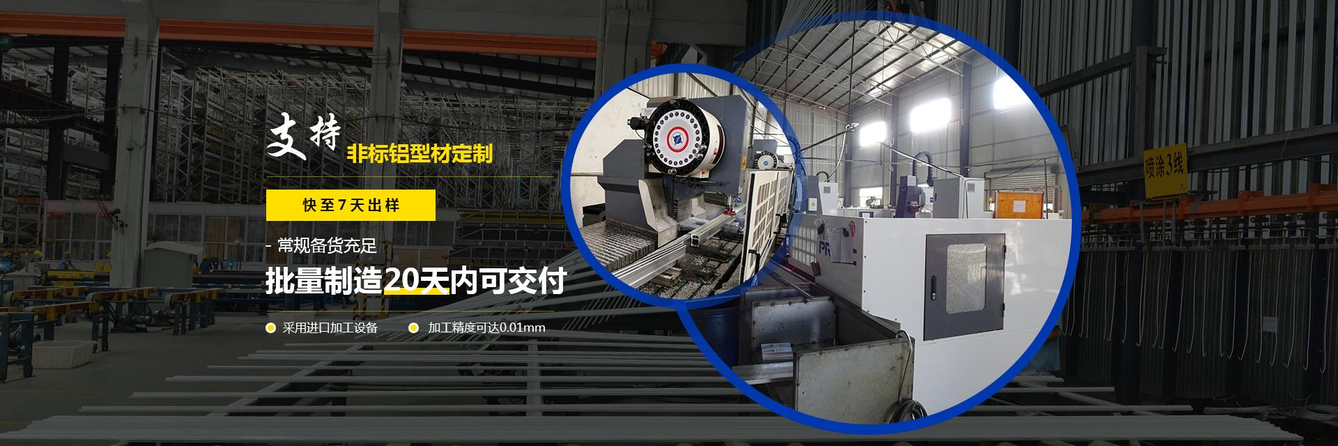 铝型材加工厂